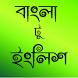 বাংলা থেকে ইংরেজি অনুবাদ by Green Lime Studio