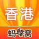 香港游记攻略 by mafengwo.mobile