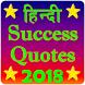 Hindi Success Quotes 2018 - Inspire, Motivate App by Prince Thakuri