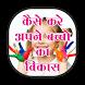 Kese Kare Apne Bachhe Ka Vikas by Insta dev