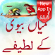 Miya Biwi Kay Urdu Jokes 2017 by ZakirNazirApps