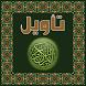 تأويل القرآن العظيم by Amin-sheikho.com