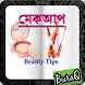 সুন্দর মেকআপ (Beauty Tips) by BuraQ