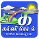 TNPSC Group Bank GK Quiz Tamil by Educareapp