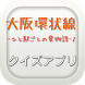 2017 年最新ドラマ大阪環状線ひと駅ごとの愛物語-2クイズ by 葵アプリ