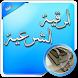 الرقية الشرعية الصوتية by Way 2 allah