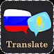 Russian Kazakh Translator by Translate Apps
