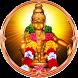 Ayyappa Clock by Venkateshwara apps