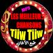 جديد Tiiw Tiiw جميع أغاني by Ouiamapps