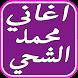 اغاني محمد الشحي حياتي 2017 by devmus ne