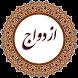استخاره ازدواج by adel tehrani