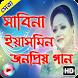 জনপ্রিয় বাংলা গান সাবিনা ইয়াসমিন by Telinor Apps Ltd
