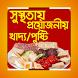 খাদ্য ও পুষ্টিগুন by Apps Elite