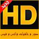 صور و خلفيات واتس و فيس HD by fa3elkhir