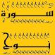 تحفيظ سورة نوح قرأن كريم by Ayman Khoshouey