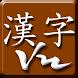 Hoc Kanji Han Viet by Kịt Vòng