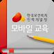 한국보건복지인력개발원 모바일교육 by HUNET