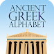 Ancient Greek Alphabet