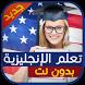 تعلم اللغة الإنجليزية بدون نت by DibDev
