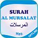 Surah Al Mursalat Offline Mp3 by ZaidHBB