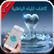 كاشف المياه Simulator by T.devSociété