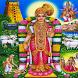 Thiruppavai (Tamil) by Suresh Pillaipakkam Bagukkudumbi