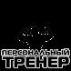 PersTrainer