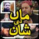 Maa Di Shan by Minifiz App
