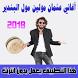 عثمان مولين مول البندير بدون أنترنت 2018