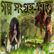 Story Collection 7 - Bengali by DollySoft