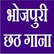 भोजपुरी छठ Bhojpuri Chhath Songs by DK Singh