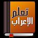 تعلم الإعراب في اللغة العربية بسهولة by AyoDev