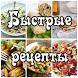 Быстрые рецепты by VikApps