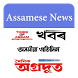 Assamese Newspapers All News by Appmasti