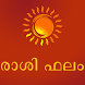 Malayalam Horoscope by Ojas Softech Pvt Ltd