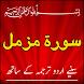 Surah Muzammil Videos by Sheza Wiza