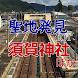 聖地発見for「君の名は。」東京・飛騨、須賀神社や新宿警察署、糸守駅のモデルなど