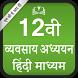 NCERT 12th Business Studies Hindi Medium by Aryaa Infotech