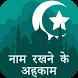 नाम रखने के अह़काम : Naam Rakhnay kay Ahkam Hindi by Hindi Urdu Apps