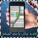 تحديد مكان واسم المتصل prank by Hrotex Arab