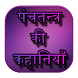 Panchtantra Ki Kahaniya by myringtones