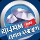 리니지m 다이아 무료받기 - 기프트카드 생성기 by 앱세상2017
