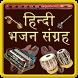 Bhajan,Arati and Chalisa Hindi by Mantra App