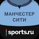 Манчестер Сити+ Sports.ru by Sports.ru
