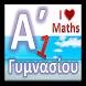 Α΄ Γυμνασίου - Μαθηματικά 1