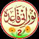 Noorani Qaida in URDU Part 2 by Jabir Ali