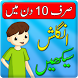 English in Ten Days by PanaTech Apps