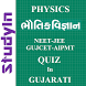 Physics Quiz in Gujarati by StudyIn Pvt. Ltd.