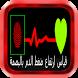 قياس ضغط الدم بالبصمة Prank by Geek-Dido