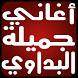 أغاني جميلة البداوي 2017 by devBB4apps